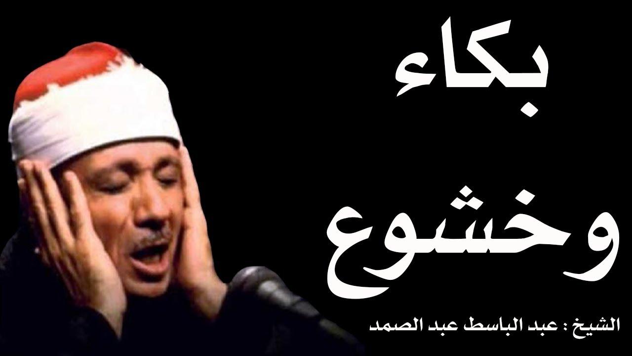 عندما بكى الشيخ عبد الباسط عبد الصمد مقطع سيهز قلبك جودة عالية Hd