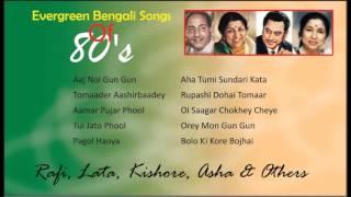 Evergreen Bengali Songs Of 80's | Rafi - Lata - Kishore - Asha | Golden Bengali Songs Collection