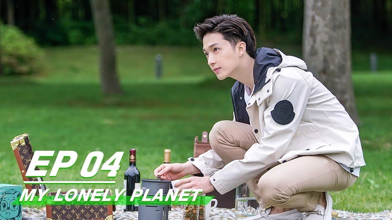 【SUB】【杨仕泽 张令仪】E04: My Lonely Planet 地球脸红了 | iQIYI