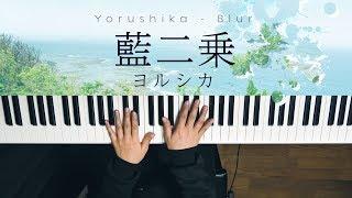 藍二乗 - ヨルシカ(piano cover)Blur/Yorushika