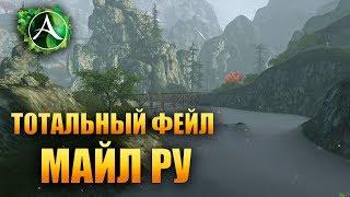 ArcheAge - ТОТАЛЬНЫЙ ФЕЙЛ МЕЙЛ.РУ!!!