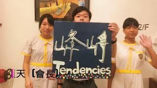 Publication Date: 2018-09-04 | Video Title: 18-19可立候選內閣 Tendencies峰崢 成員介紹宣