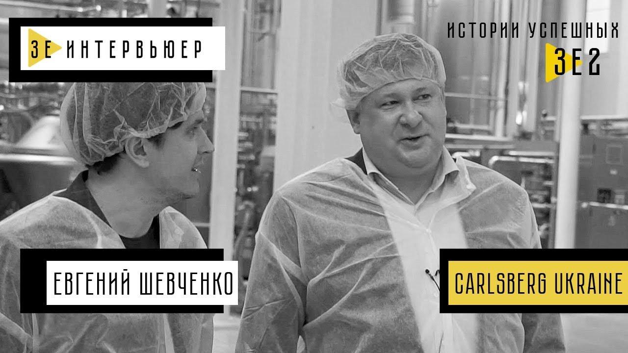 Евгений Шевченко. Зе Интервьюер. Истории успешных. Carlsberg Ukraine