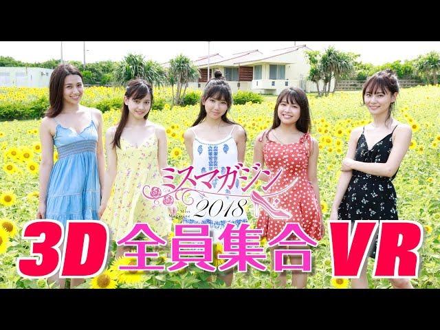 【3DVR】はじめてのミスマガ2018・5人同時水着VR!【ミスマガジン2018】
