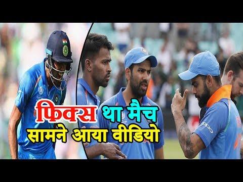 फिक्स था भारत-पाकिस्तान का फाइनल मैच, सामने आया वीडियो   India Pakistan match fixing video  