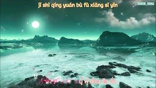 [คาราโอเกะ] เพลง 相思引 เซียงซืออิ่น xiāngsī yǐn