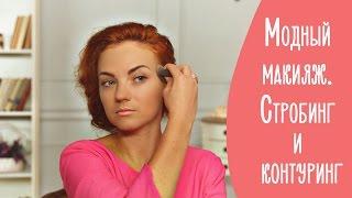 Модный макияж. Стробинг и контуринг | Family is...(Настя Мехеда рассказывает, как создать модный макияж. Helthy glow, стробинг, контуринг - если вы еще не знаете..., 2016-01-25T14:08:38.000Z)