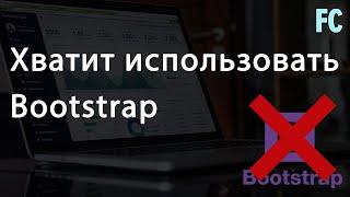 Хватит использовать CSS Bootstrap