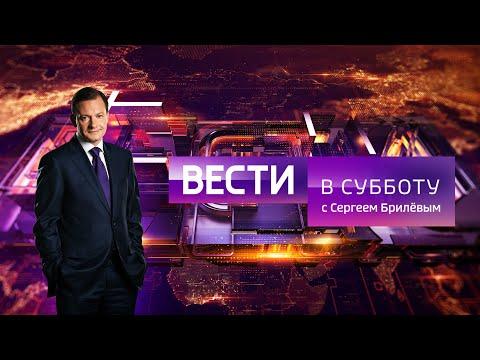 Вести в субботу с Сергеем Брилевым(HD) от 08.06.19