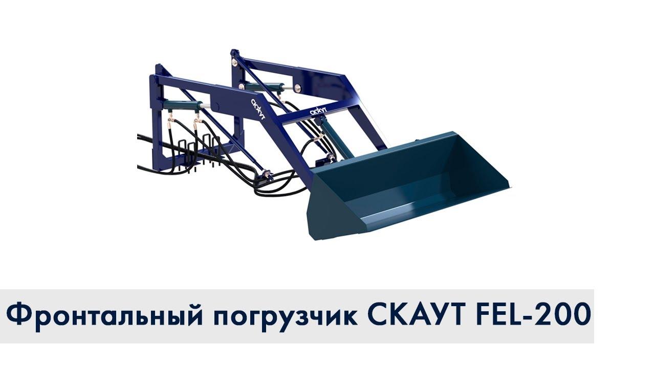 Фронтальный погрузчик СКАУТ FEL-200