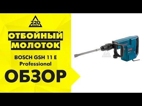 Видео обзор: BOSCH GSH 11 E