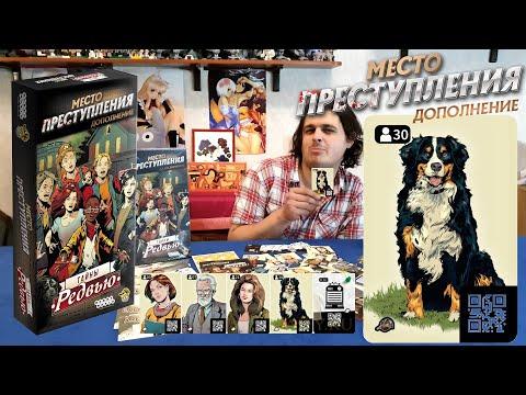 Место преступления: Тайны Редвью Chronicles Of Crime: Welcome To Redview настольная игра Распаковка