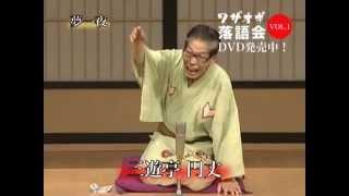 DVDワザオギ落語会 vol.1(ダイジェスト版)