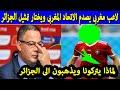 نجم جديد يصدم المنتخب المغربى  ويقرر اللعب لمنتخب الجزائر !!