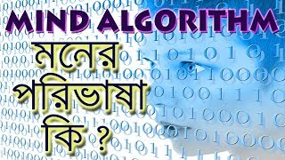 KNOW YOUR MIND ALGORITHM & BE THE BOSS OF YOURSELF | BENGALI & BANGLA MOTIVATIONAL VIDEO | TEAM TGP