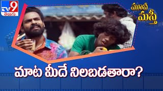 ET Masthi || Tollywood Latest Updates || Entertainment Special - TV9