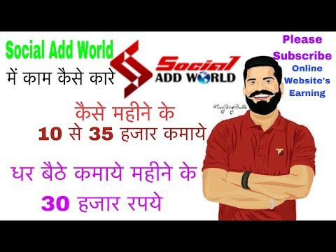 How to work on social add world Hindi | Online earning money from websites
