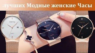 топ  лучших Модные женские Часы С АЛИЭКСПРЕСС(Best Ladies Watch)