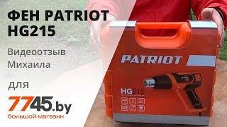 фен строительный (термовоздуходувка) PATRIOT HG215 Видеоотзыв (обзор) Михаила