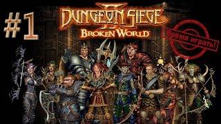 Прохождение Dungeon siege 2: Broken World [#1] (дополнение, на русском языке)