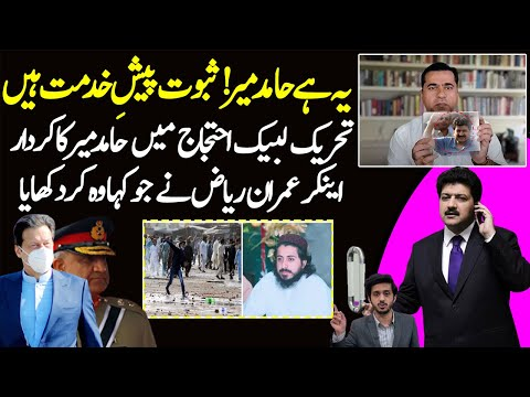 Imran Khan Anchor on Hamid Mir Journalism &  Hypocrisy|Hamid mir & TLP Saad Rizvi|Details by Shahab