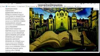 ДРЕВНИЕ СКАЗАНИЯ О ПЛОСКОЙ ЗЕМЛЕ ( голубинная книга )