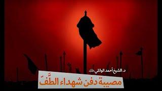مصيبة دفن شهداء عاشوراء - الشيخ احمد الوائلي