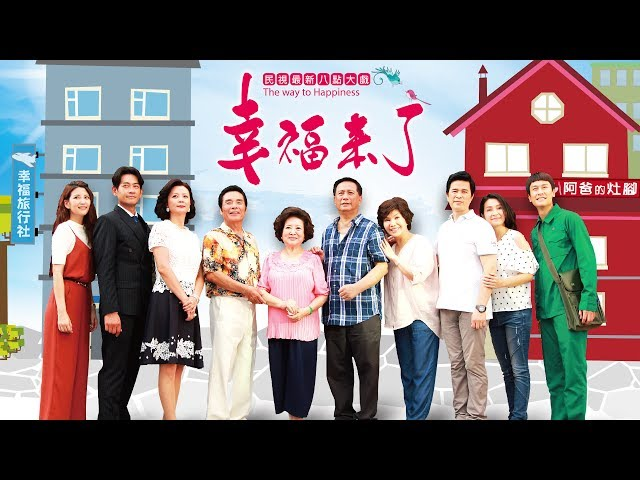 台劇-幸福來了(The Way to Happiness )-EP 166
