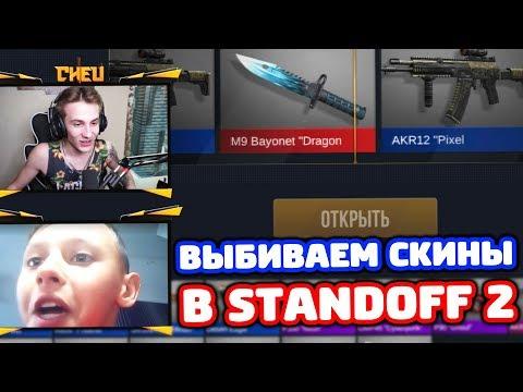 ВЫБИВАЕМ НОЖИ ПОДПИСЧИКУ В STANDOFF 2!