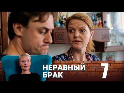 Неравный брак | Серия 7