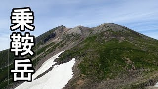 乗鞍岳 剣ヶ峰 登山 2018年 夏