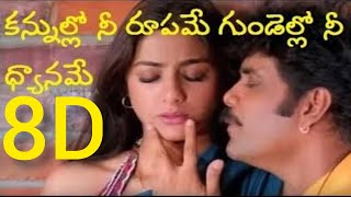 || Kannullo Nirupame 8D Audio Song | Ninne Pelladatha Telugu Movie Audio Songs ||