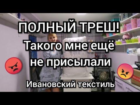 """Ивановский текстиль """"Интетекс"""" постельное бельё оптом и в розницу."""