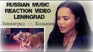 Russian Music Reaction Video - Leningrad - Ленинград — Кольщик