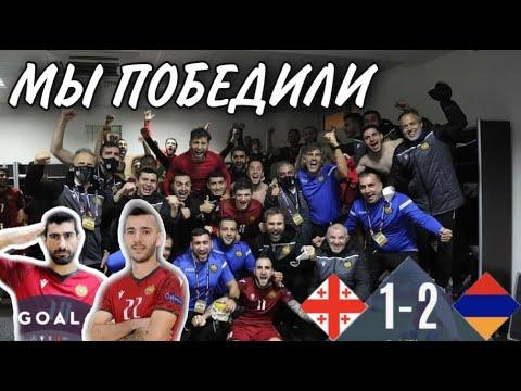 Армения обыграла Грузию 2-1