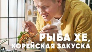 КОРЕЙСКАЯ ЗАКУСКА РЫБА ХЕ рецепт от шефа Бельковича ПроСто кухня YouTube версия