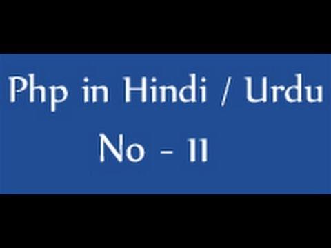 Php Tutorials In Hindi / Urdu - 11 - Concatenation Operator In Php