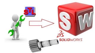 Как редактировать STL в SOLIDWORKS