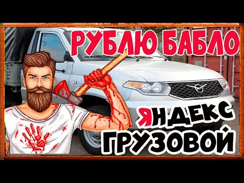 Яндекс грузовой.  10 серия борода в такси.  Рублю бабло.