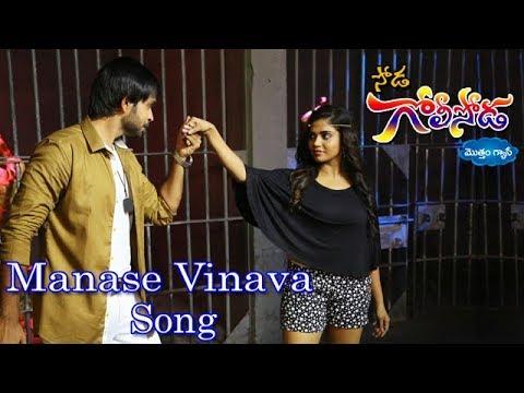 Soda Golisoda Movie Video Songs - Manase Vinava Song Promo - Maanas, Karunya, Bharath, Hyper Aadi
