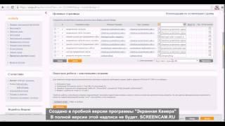 Как купить ссылки для продвижения сайта в Seopult 3 урок(http://seolady.ru/ Подбор ключевых слов для ссылок., 2015-01-20T09:56:18.000Z)