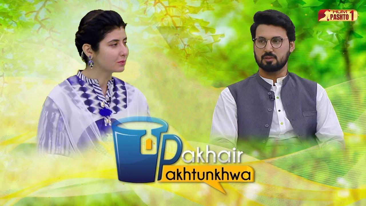 Pakhair Pakhtunkhwa Episode 94 | Morning Show | HUM Pashto 1