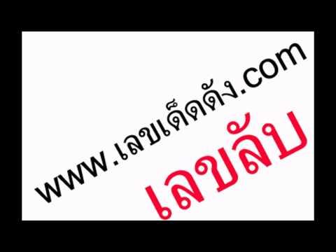 หวยเด็ด หวยงวด 1 มีนาคม 2557