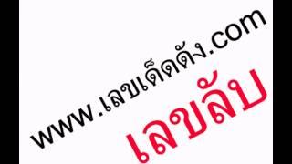 Repeat youtube video หวยเด็ด หวยงวด 1 มีนาคม 2557