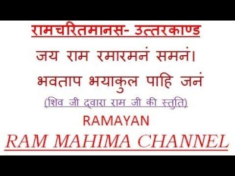 जय राम रमारमनं समनं।  भवताप भयाकुल पाहि जनं