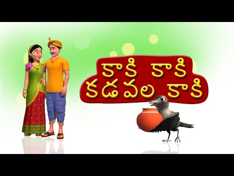 Kaki Kaki Kadavala Kaki Telugu Rhymes for Children