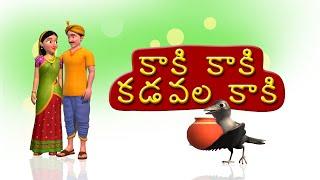 Kaka Kaka kadavad die Kaka Telugu Rhymes für Kinder