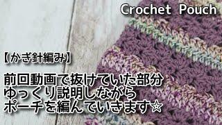【かぎ針編み】前回動画の一部が切れてしまったので同じ柄編みポーチをゆっくり説明して編んでいきます☆Crochet Pouch