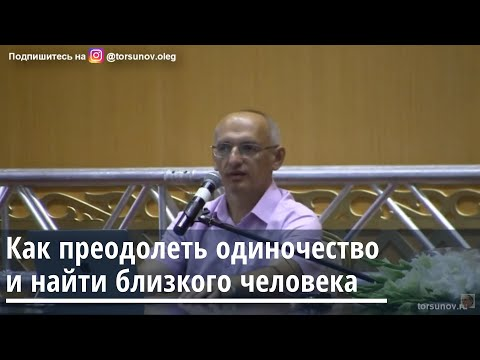 Как преодолеть одиночество и найти близкого человека Торсунов О.Г. 24.08.2019 Алматы