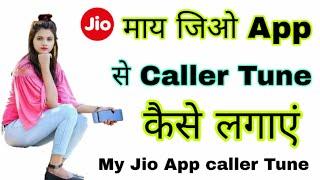 My Jio App Se Caller tune Kaise Lagaye|माय जियो अॅप से कॉलर ट्यून कैसे लगाएं